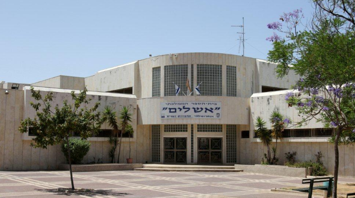 """בית ספר 'אשלים' ראשל""""צ"""