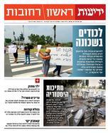 שער ידיעות ראשון-רחובות