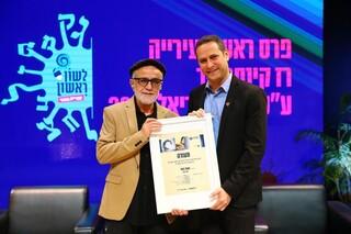 קינסטליך ובמאי. פרס ראש העירייה על יצירתיות בשפה העברית