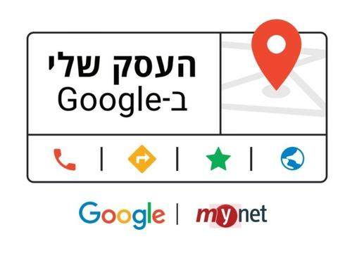 סדנאות גוגל העסק שלי