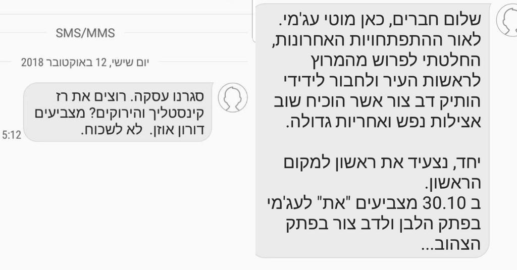 המסרונים הפיקטיביים שנשלחו לתושבים   צילום מסך