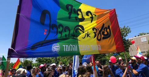 """מצעד הגאווה בראשון לציון 2018   צילום דוברות עיריית ראשל""""צ"""
