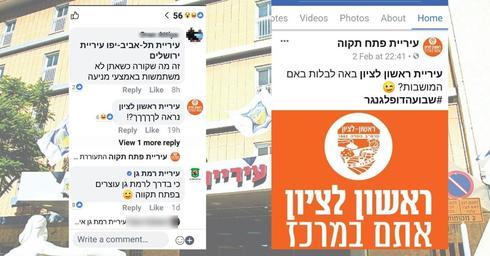 הכפילה פתח תקוה והתגובות | צילום מסך: עמוד הפייסבוק של עיריית פתח תקוה