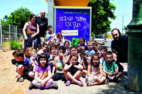 ילדי הגן ליד אחד משלטי הקמפיין | צילום: פרטי