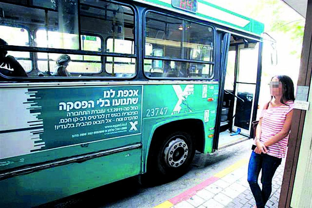 אוטובוס של אגד | צילום המחשה: שאול גולן