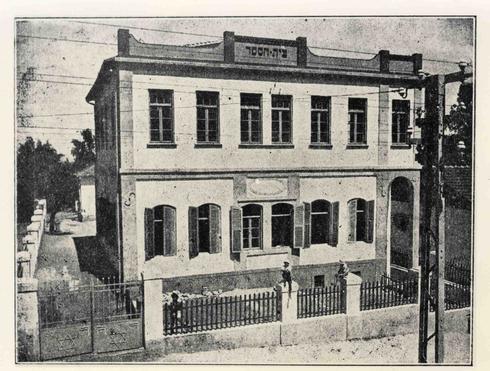 בית הספר 'חביב' | צילום: באדיבת מוזיאון ראשון לציון