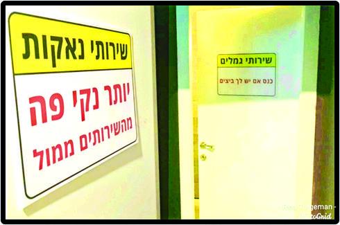 תל אביב, מועדון הקאמל קומדי קלאב   צילום: עמוד הפייסבוק של רינה תורג'מן